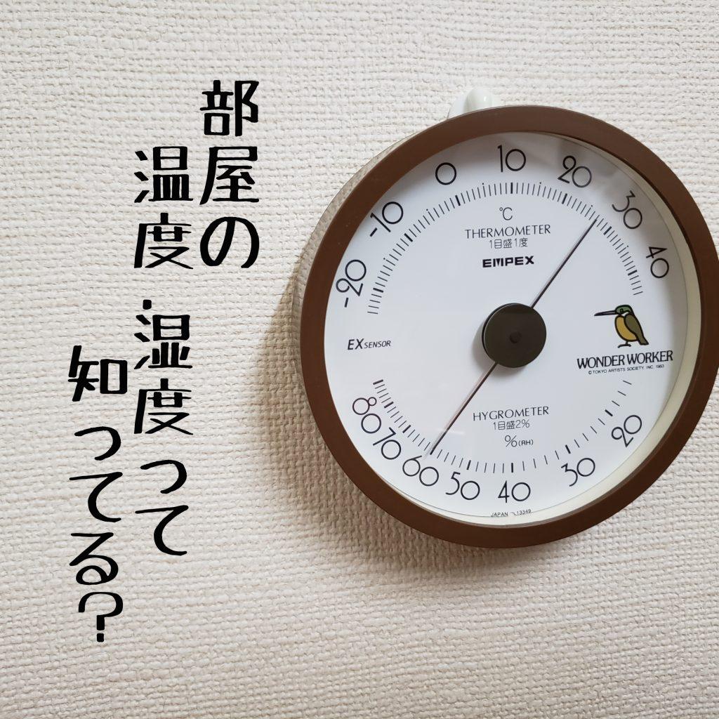 部屋の温度、湿度って知ってる?【服をカビさせないためには?】