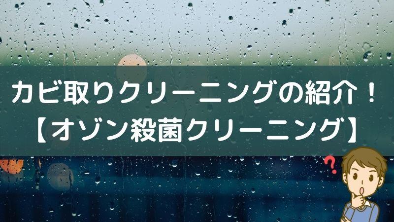 カビ取りクリーニングの紹介!【オゾン殺菌クリーニング】