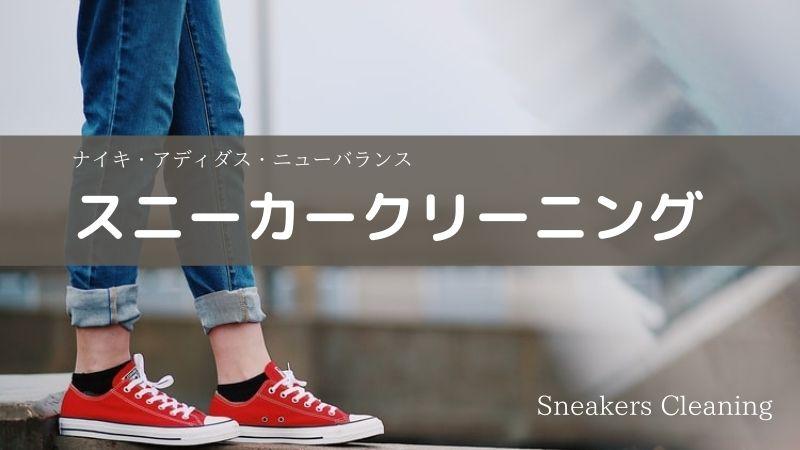 【いま話題!】スニーカーもクリーニングすることが出来るんです!