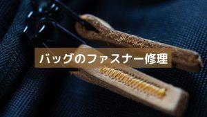 バッグのファスナー修理【島田市バッグ修理】