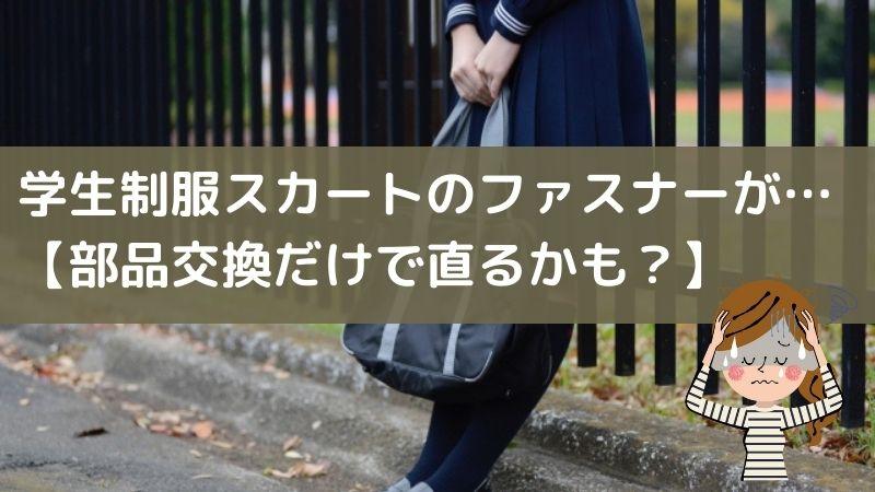 学生制服スカートのファスナーが壊れた【部品交換だけで直るかも?】