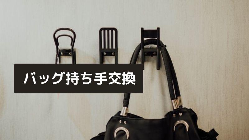【島田市バッグ修理】バッグ持ち手を既製品で交換しました!