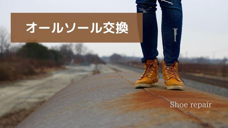 ブーツのオールソール交換【ずっと履きたい靴にはお勧めです!】