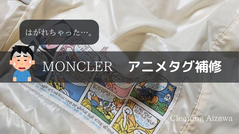 モンクレールダウンのアニメタグ修理