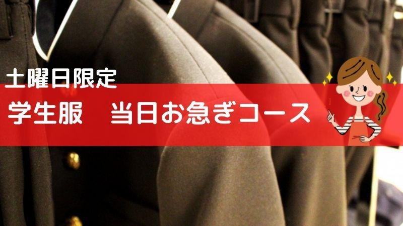 【当日もOK!】学生服クリーニング、仕上がりまでの日数は?