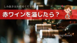 ワインの染み抜き事例紹介