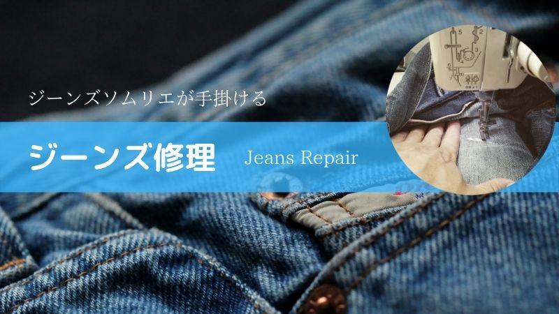【ジーンズ修理】縫い目が破れたジーンズ修理事例の紹介
