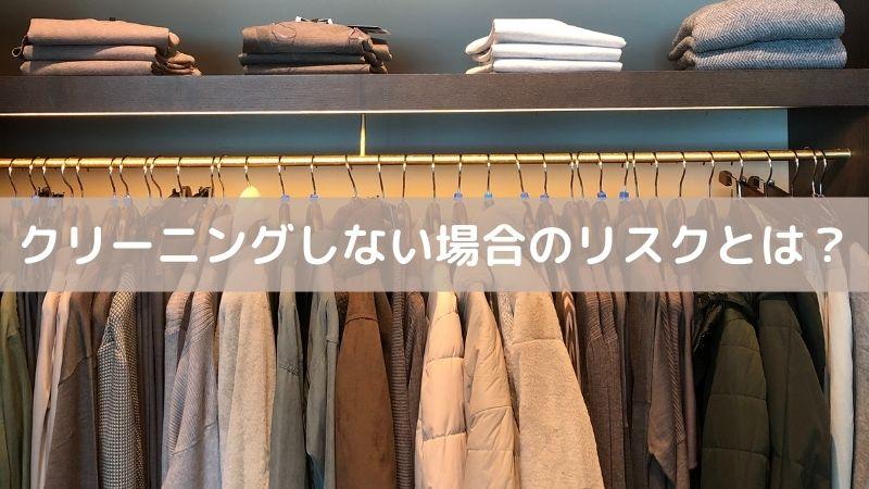 【重要】衣替えクリーニングが必要な理由は?【服を守るためリスク回避する】
