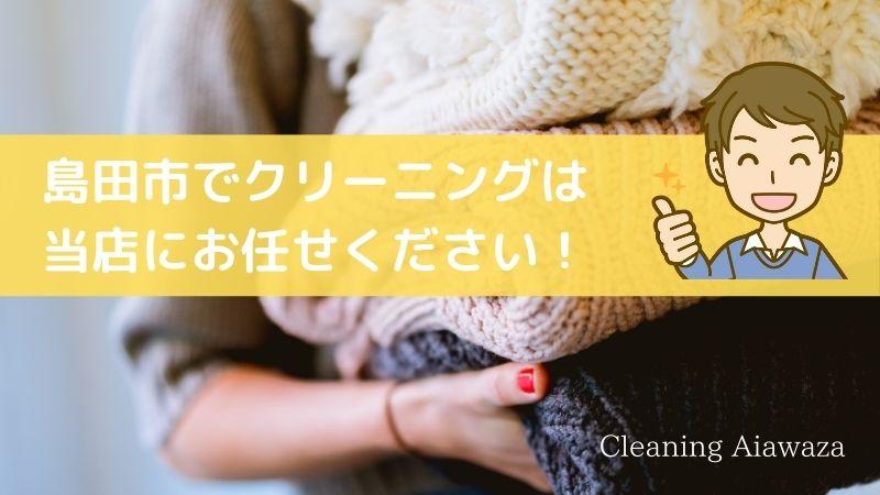 島田市でクリーニングは技術力に自信のある当店にお任せください!